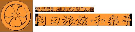 平湯温泉 岡田旅館・和楽亭