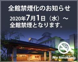 全館禁煙化